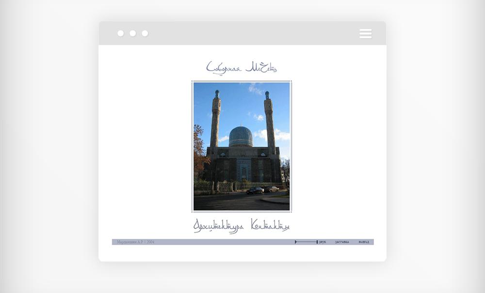 CD «Соборная Мечеть»