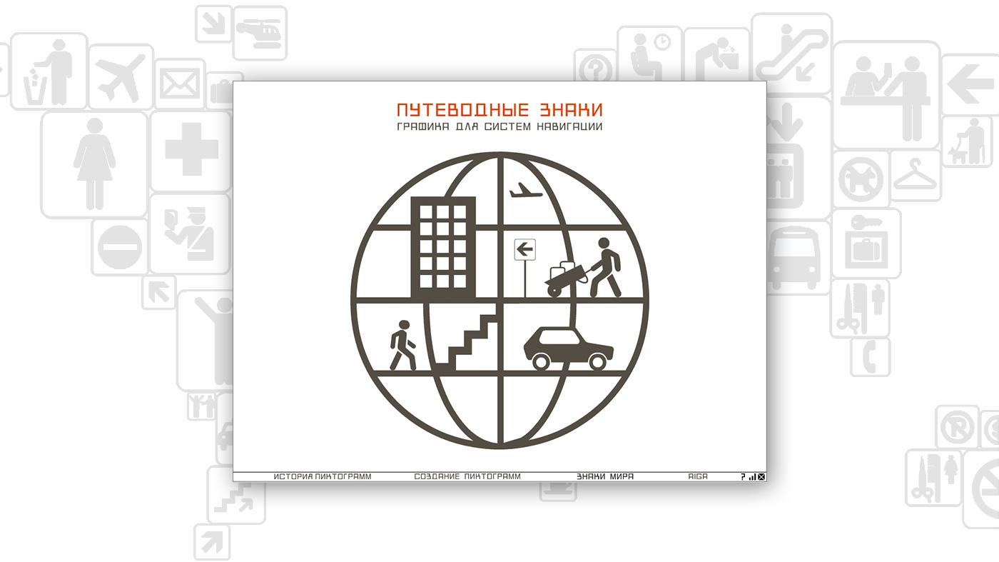 CD «Путеводные знаки»