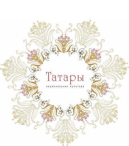 Татары. Национальная культура