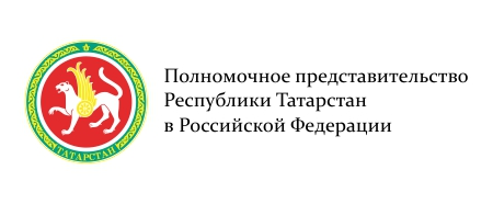Полномочное представительство  Республики Татарстан  в Российской Федерации