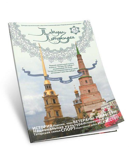 Татары Петербурга