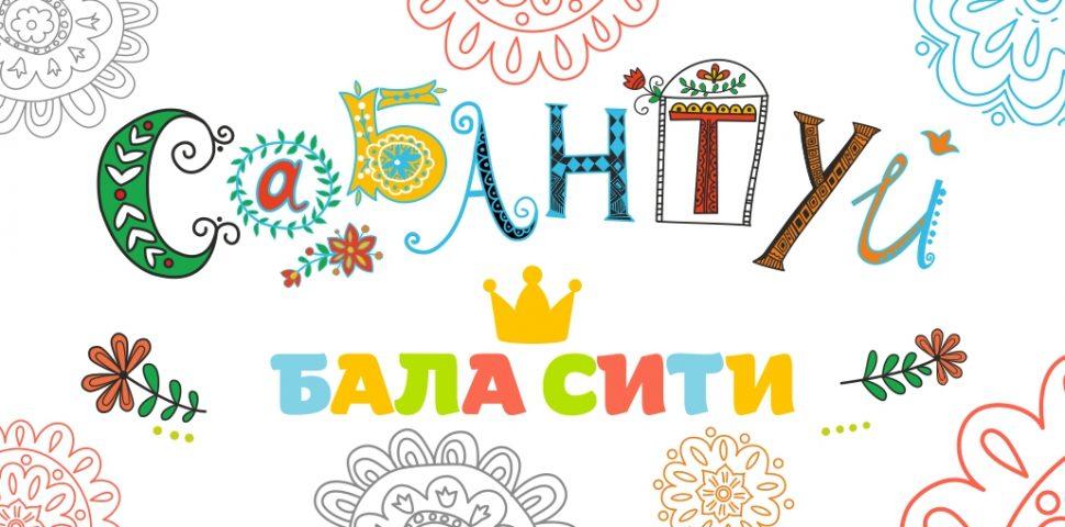 Sabantuy_BC_logo