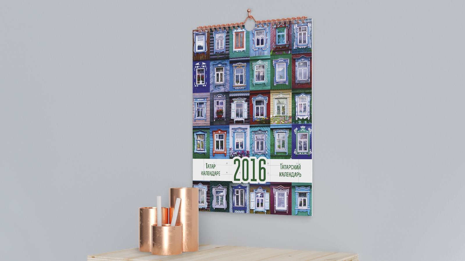 Татарский календарь 2016