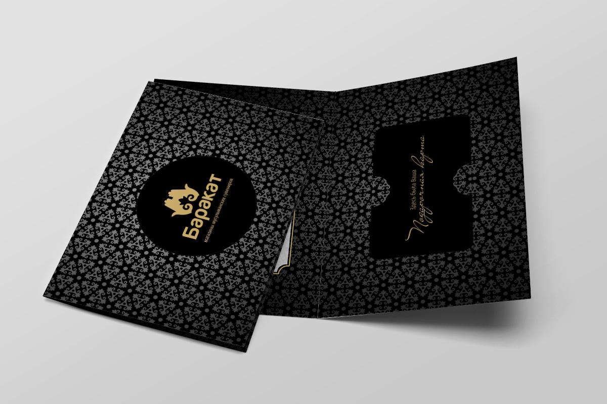 Магазин мусульманских сувениров «Баракат»