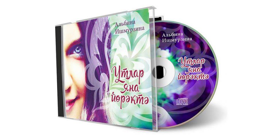 Albina_CD cd Bivehpbyf Альбина