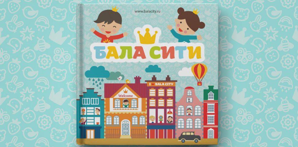 Bala City Magazine