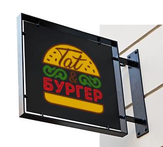 Tatburger