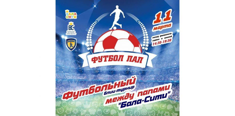 football BC