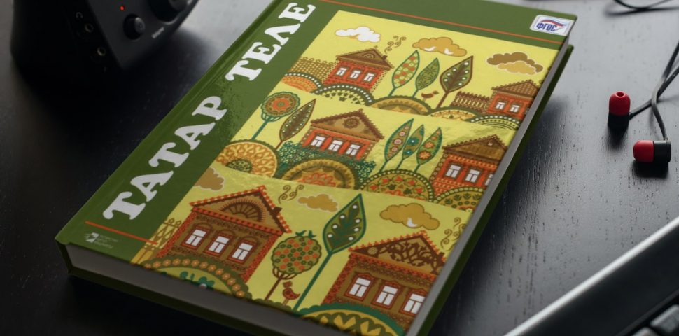 Обложка Татар теле