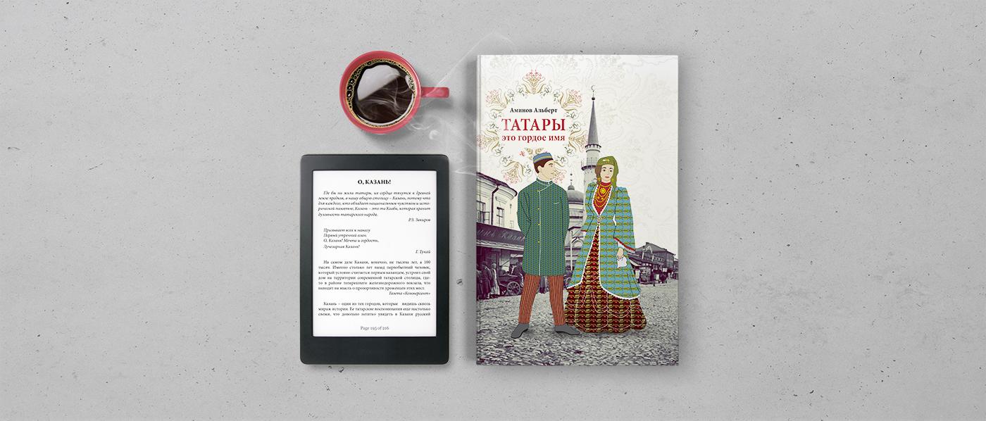 Книга про татар