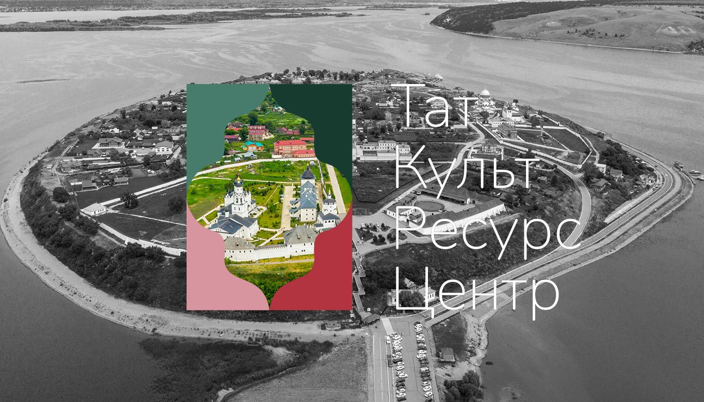 ТатКультРесурсЦентр