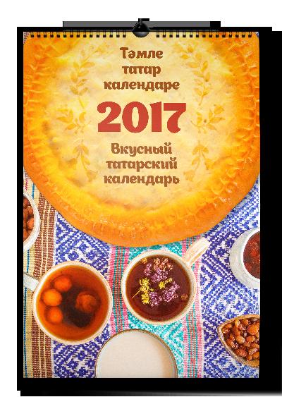 календарь 2017 аватарка 5