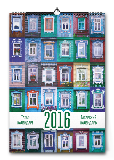 аватарка календаря 2016