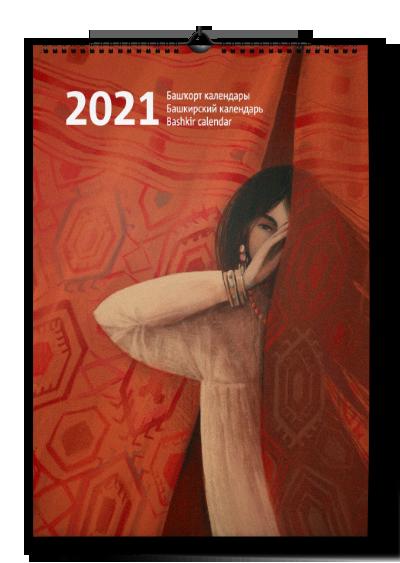 аватарка-календаря-2021