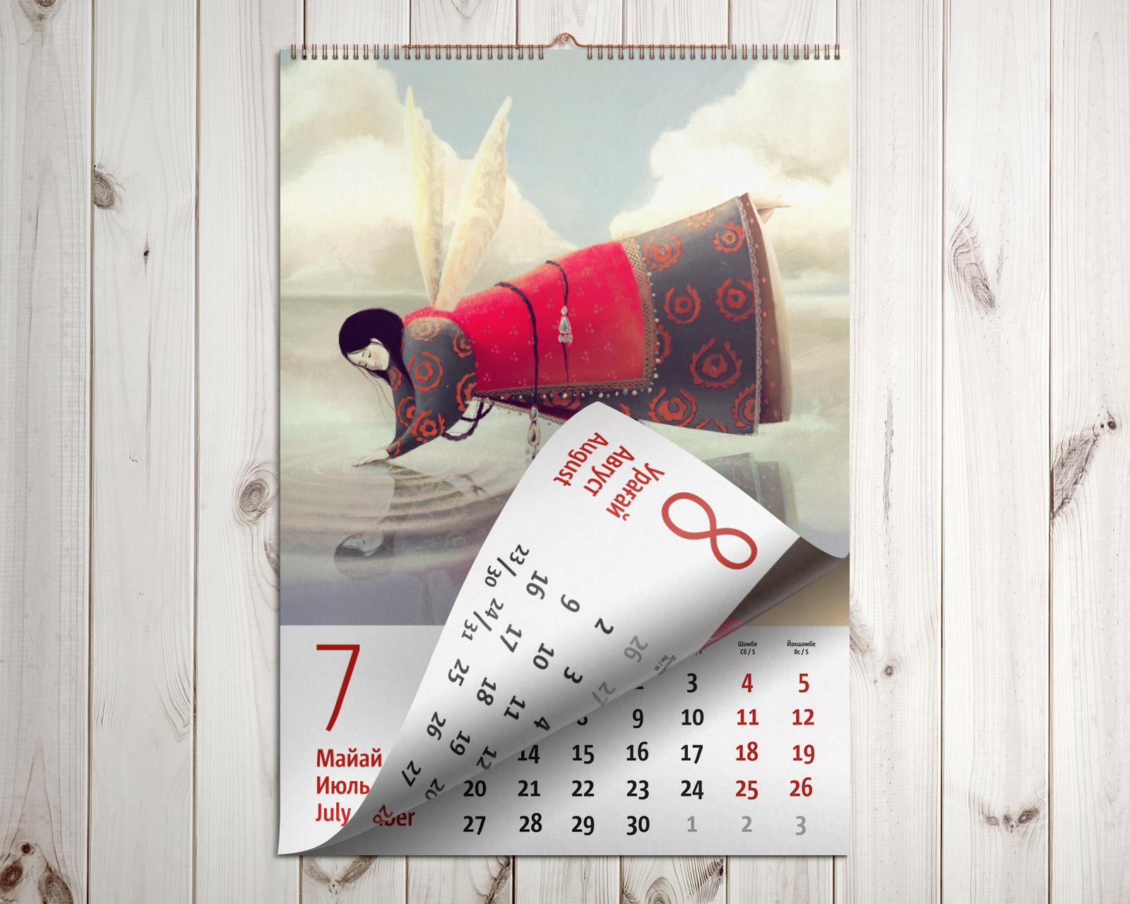 Башкирский АРТ календарь 2021
